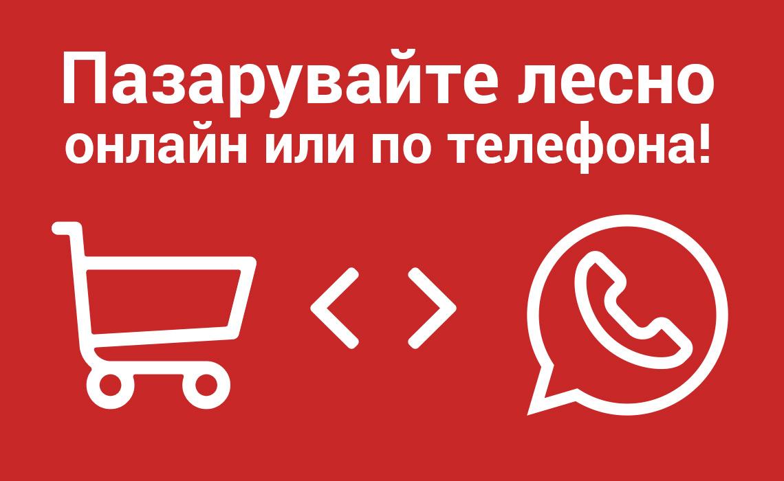 Пазарувайте лесно онлайн или по телефона!